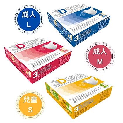 台灣 Easy-O-Fit 3D 三層立體口罩 (30片裝)