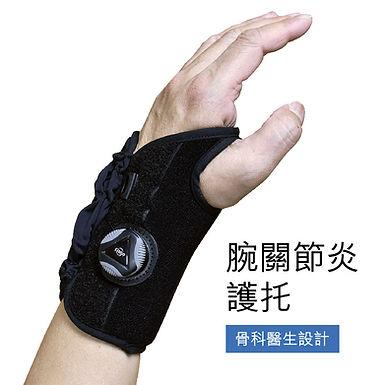Medex 功效手腕護托