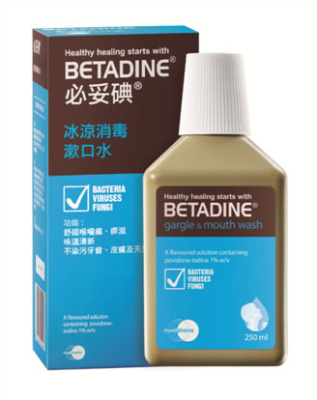 Betadine 冰涼消毒漱口水