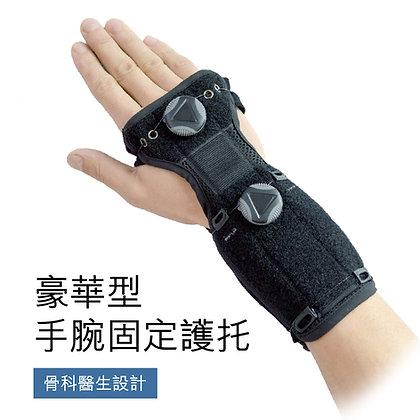 Medex 通用手腕固定護托
