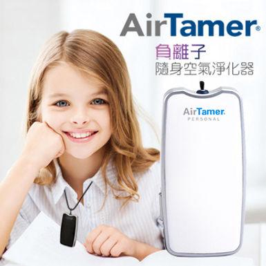 美國 AirTamer A310 空氣淨化器