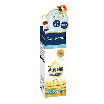 Sanyrene法國活膚油 20毫升(醫護界推薦)
