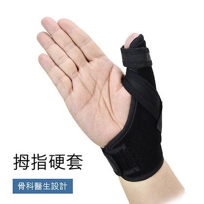 Medex 拇指硬套