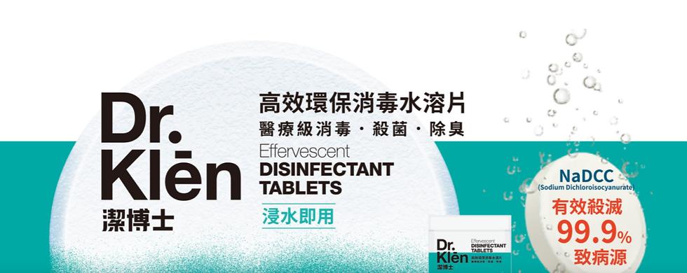 Dr. Klēn 環保消毒水溶片 x20 粒 (附500ml 優質噴壺)