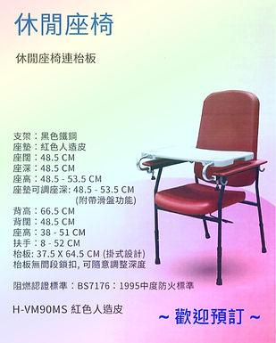 休閒高背座椅(連餐桌板)