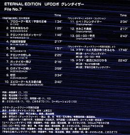EE7 Tracks.jpg