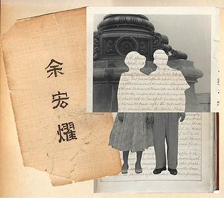 Grandparents_NYC_1955_ExclusionAct+Masked.jpg