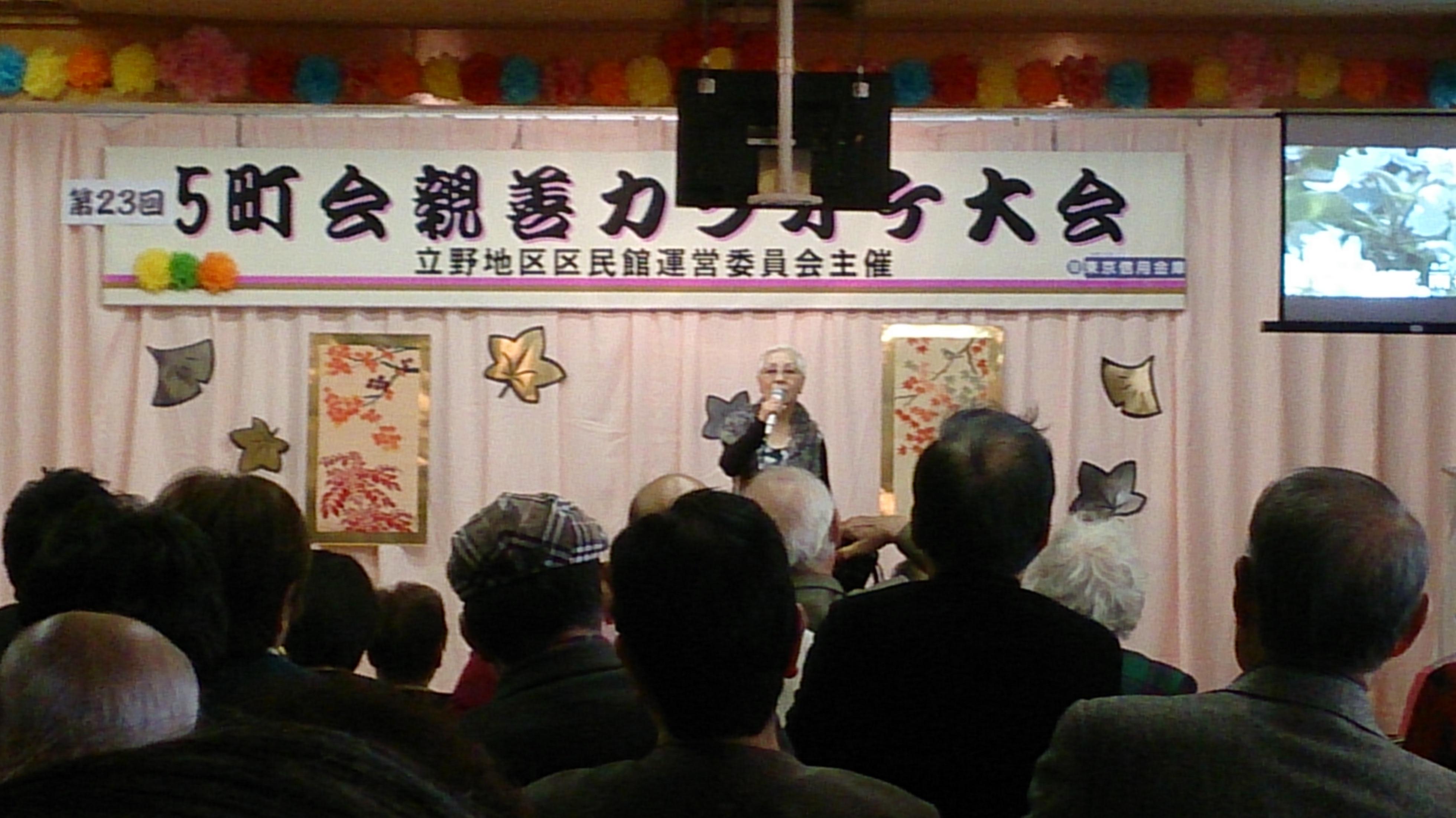 五町会親善カラオケ大会