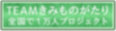 TEAMきみものがたり 全国で1万人プロジェクト  のコピー 2.png