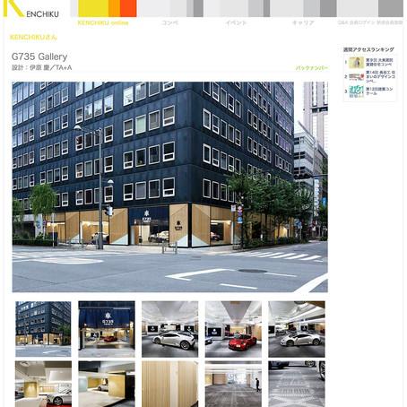 【掲載のお知らせ】建築コンペ・イベント情報 KENCHIKU