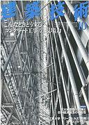 建築技術201210.jpg