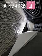 近代建築201404.png