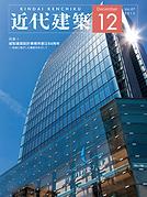 近代建築201312.png