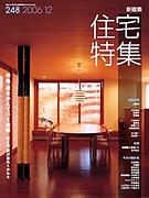 住宅特集200612.png