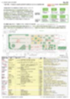 3ページ.jpg