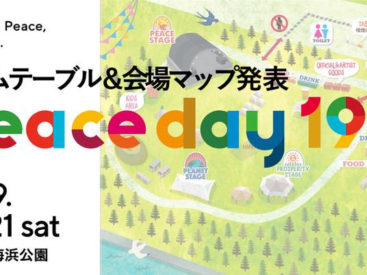 PEACE DAY19に出演致しました。