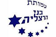 עמותת בני הרצליה