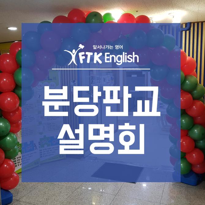 FTK 분당판교본원 영어유치부 설명회
