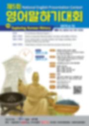 제5회 영어발표대회 포스터.jpg