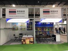 Asia International Import Food Expo 2018, Beijing, China