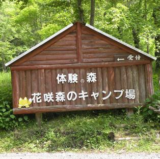 花咲くのもりキャンプ場