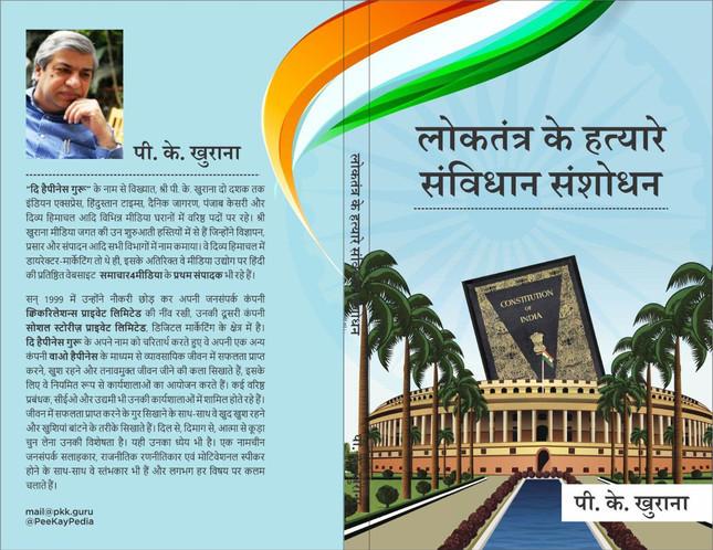 Book Cover Loktantra Ke Hatyaare Samvidh