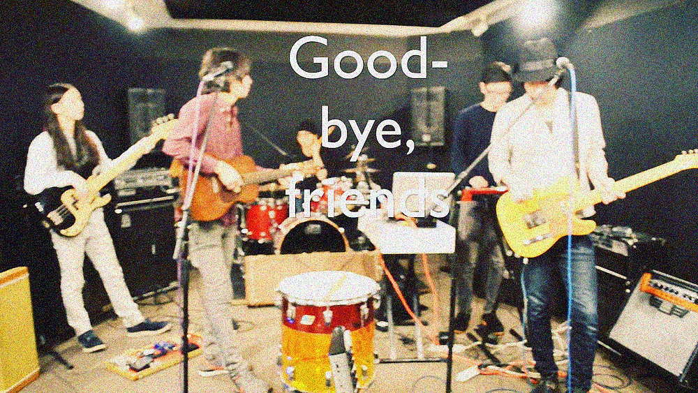 good-bye friends演奏.png