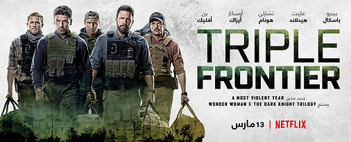 TripleFrontier_Horizontal-Main_Localized