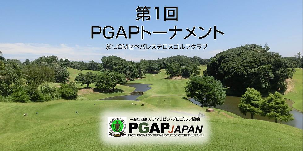 第1回PGAPトーナメント
