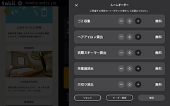 shinkyu_order.png