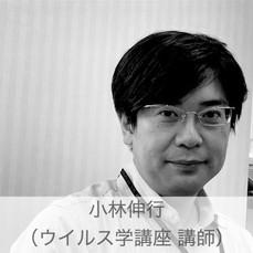 Nobuyuki Kobayashi