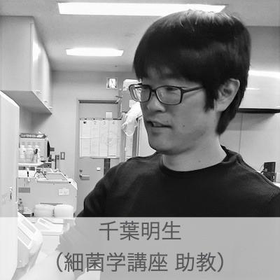 Akio Chiba