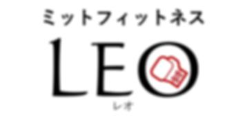 浦和のキックボクシングのミットフィットネスLEO(レオ)