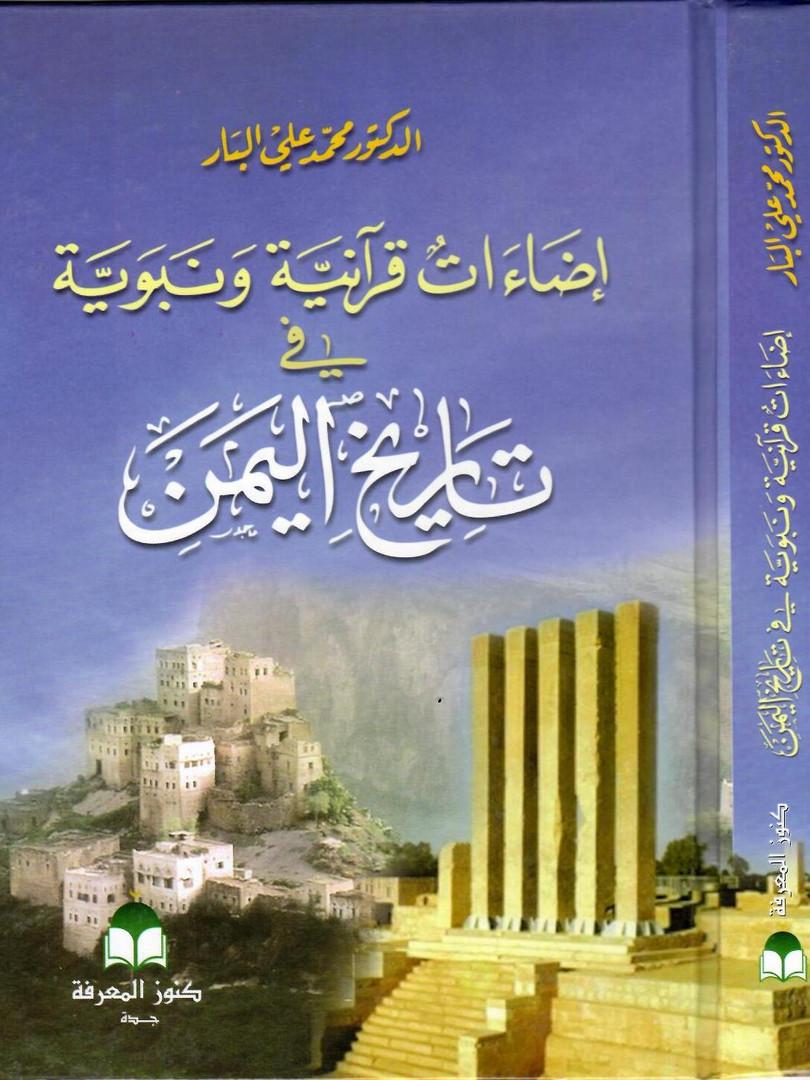 تاريخ اليمن.jpg