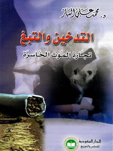 التدخين والتبغ تجارة الموت.jpg