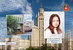 Курбатова Варвара.jpg