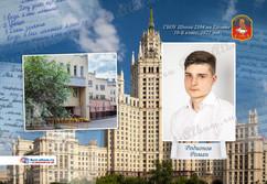Родионов Роман.jpg