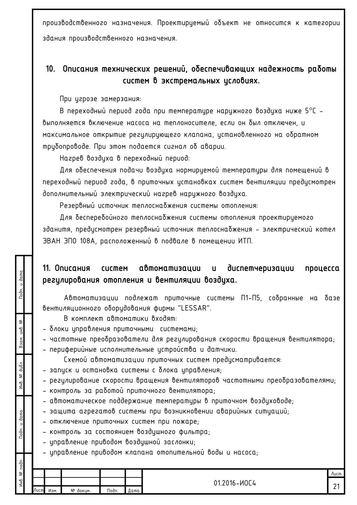Депо 12-37-0022