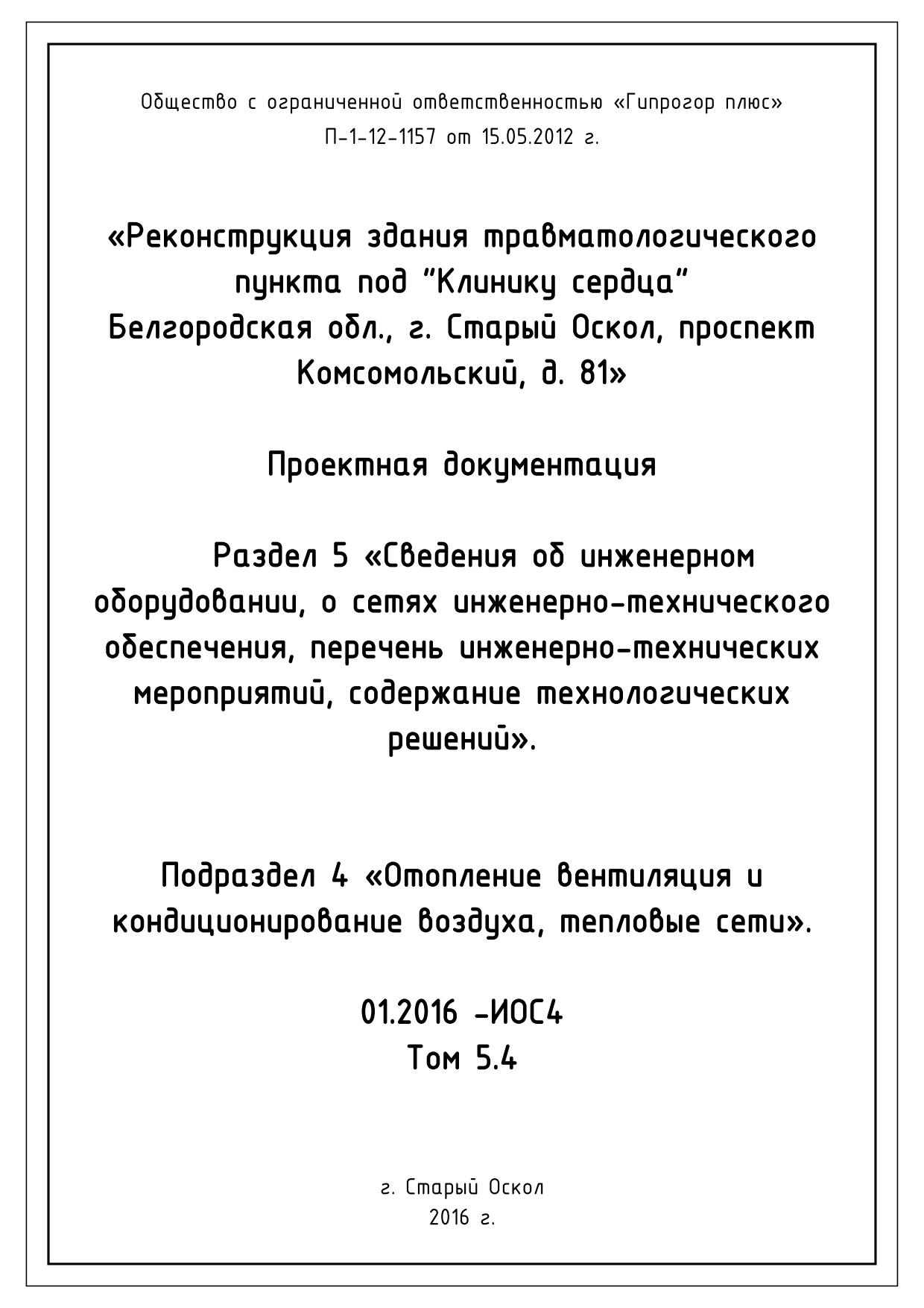Депо 12-36-561