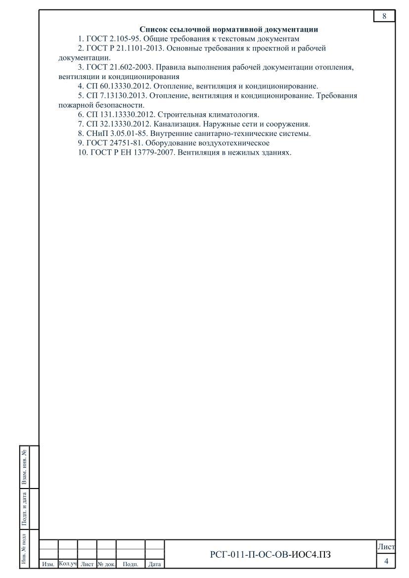03. РСГ-011-П-ОС-ОВ.ТЧ_05