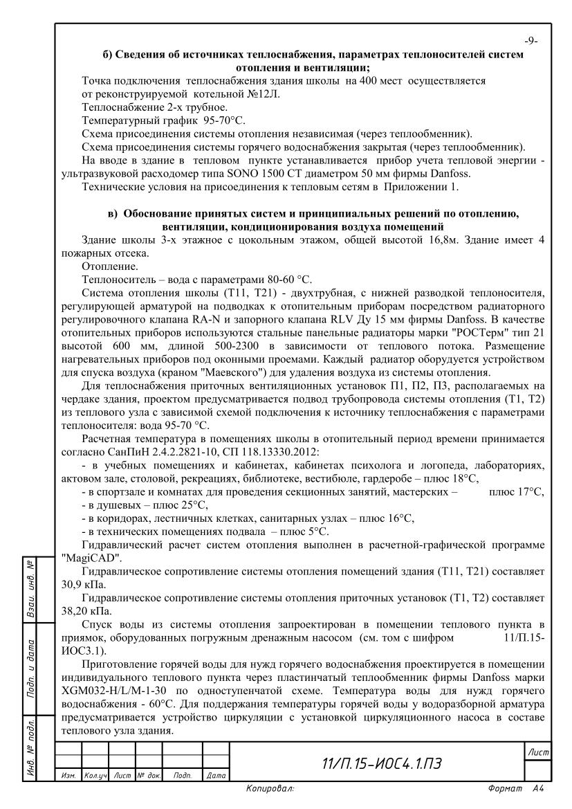 Сочи_Школа - ИОС4.1_07