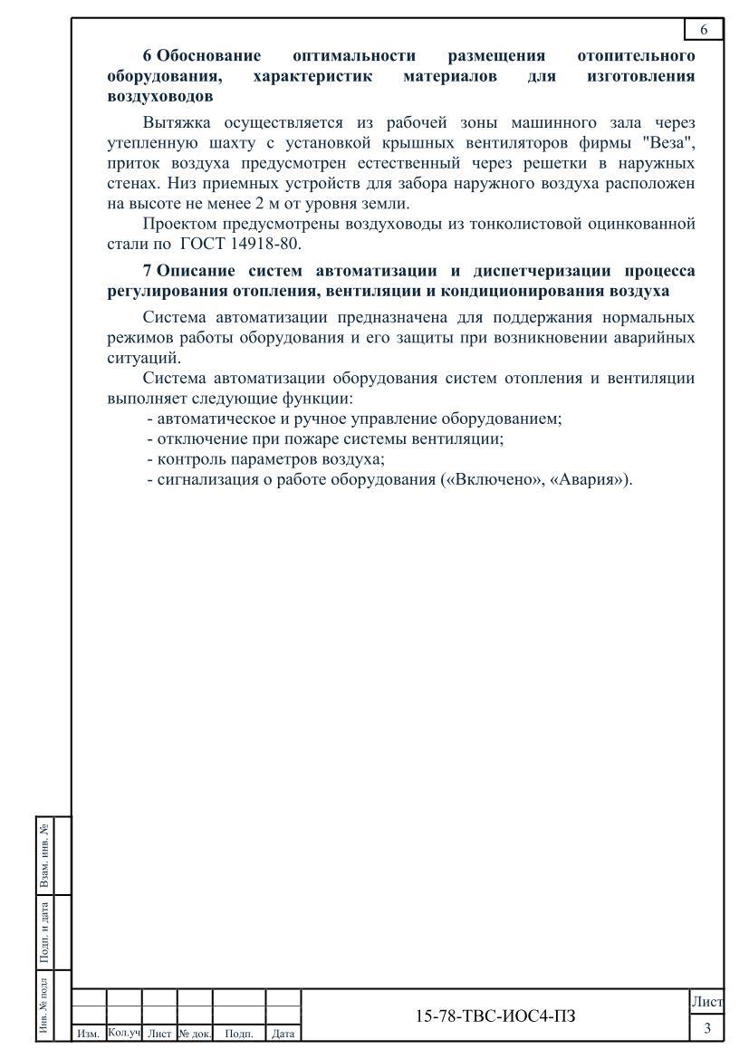 15-78-ТВС-ИОС4-С, ПЗ_л.2-7_05