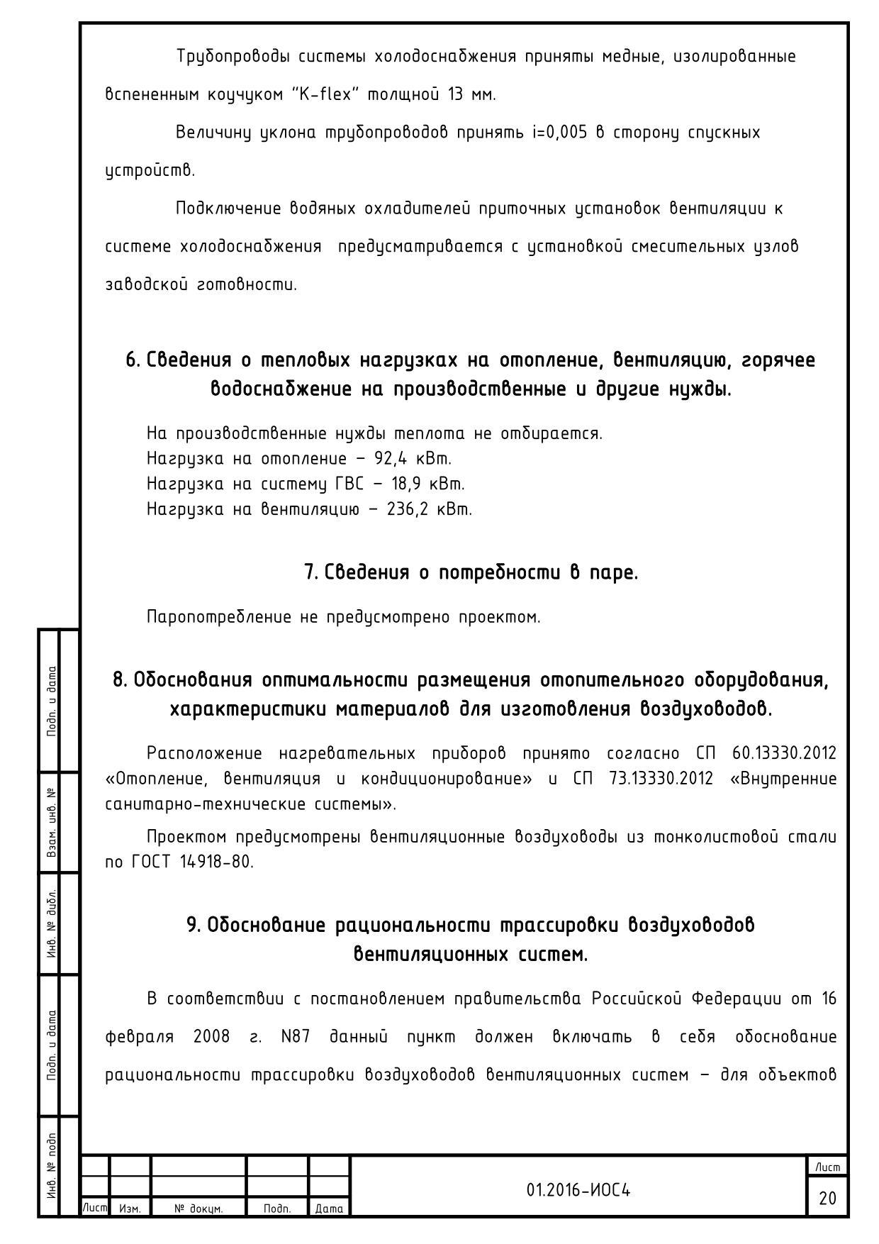 Депо 12-37-0021