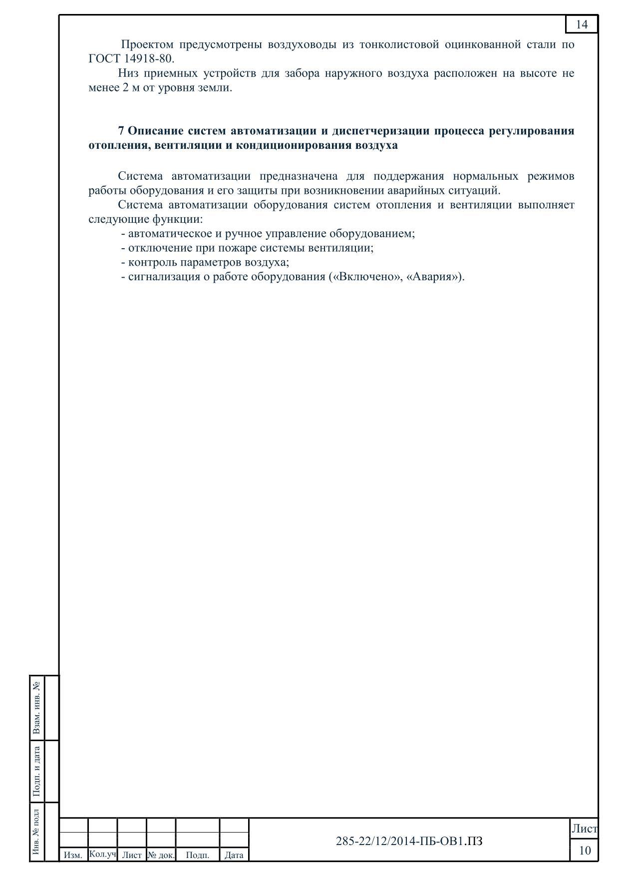 Депо 12-37-4311