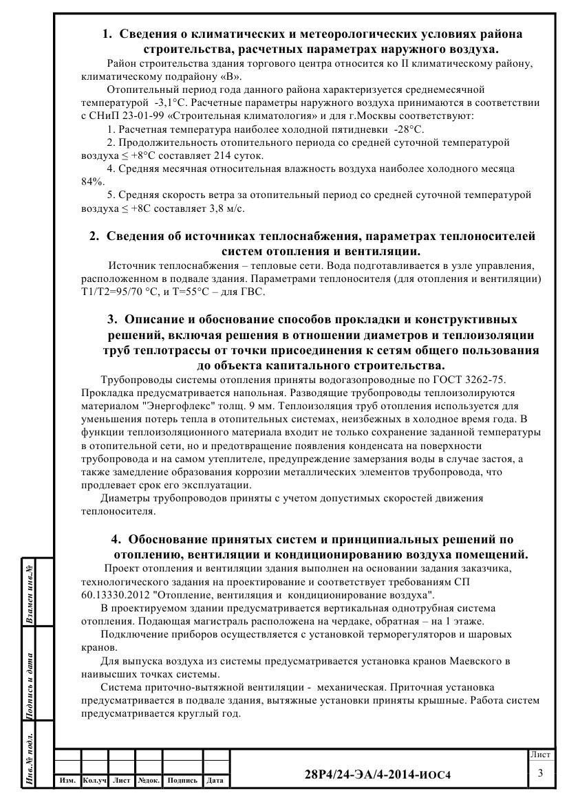 Москва_Лаборатория - ИОС4_2