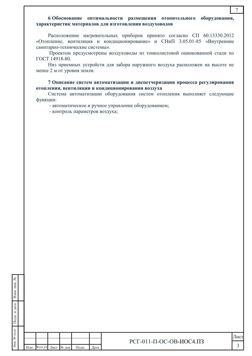 03. РСГ-011-П-ОС-ОВ.ТЧ_04