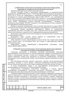 Сочи_Школа - ИОС4.1_11