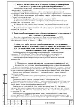 Торгово-офисное здание-ИОС4_л.2-12_2