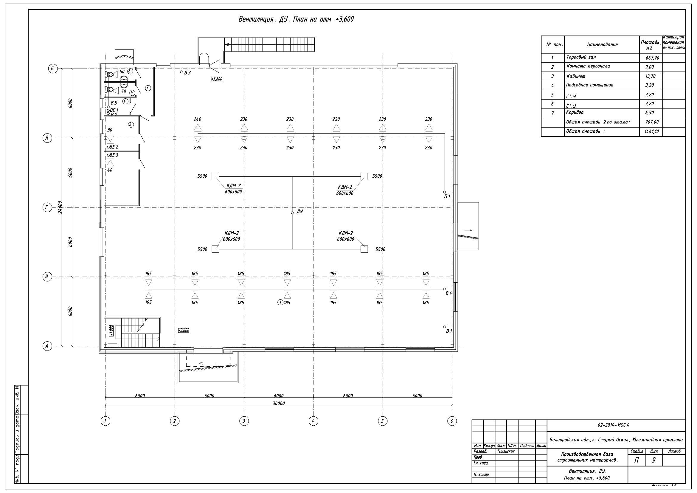 Торгово-офисное здание-ИОС4_л.2-12_8