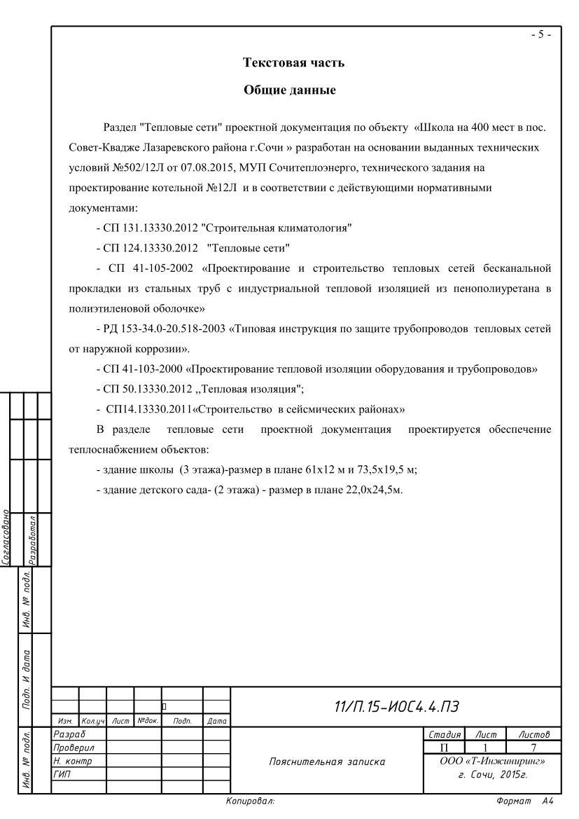 Сочи_Школа - ИОС4.3_06